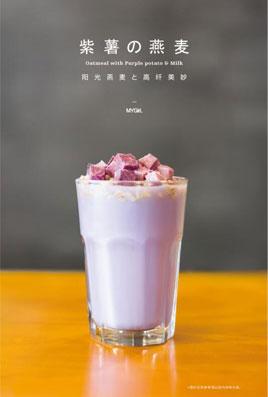 蜜菓奶茶冬季新品