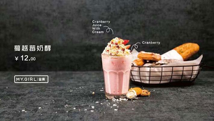蔓越莓奶醇