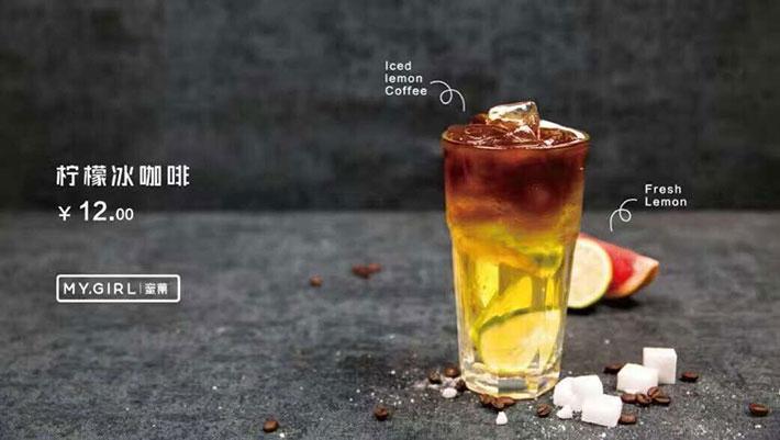 ��檬冰奶茶