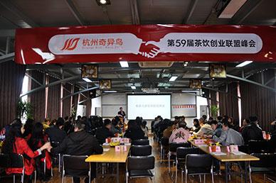 第59届奶茶加盟峰会