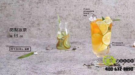 �P梨冰茶