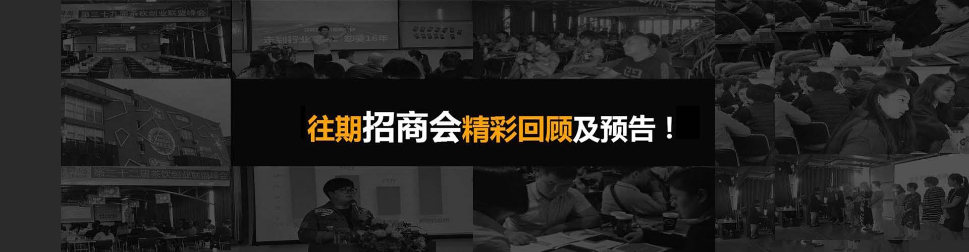 奇异鸟第41届茶饮联盟峰会9月12邀你参加