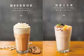 蜜菓奶茶店冬季新品