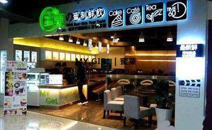 品牌奶茶加盟店