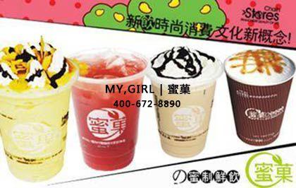 开奶茶加盟店选蜜菓品牌