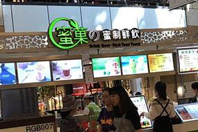 庆祝深圳蜜菓奶茶加盟店开业