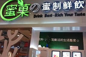 蜜菓奶茶店加盟店,湖州门店