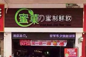 淮安蜜菓旗舰店