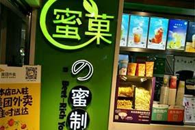 云南昆明市红塔东路海埂驿站蜜菓店
