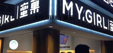 重庆开蜜菓奶茶加盟店怎么样