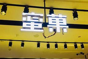 济宁市万达广场蜜菓店