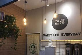 台州天台蜜菓店