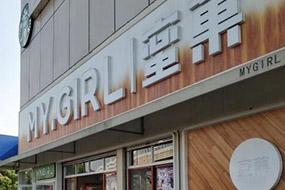 MY GIRL蜜菓(华荣城店)