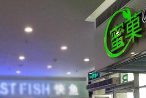 富阳沃尔玛蜜菓店