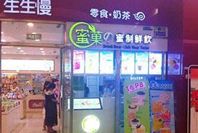 天津永旺商场店