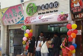 大理天城鸳浦街蜜菓店