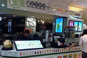 金街百盛蜜菓店