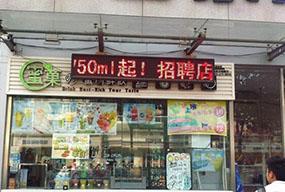 天津百脑汇蜜菓店