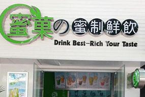 山东临沂兰山区蜜菓店