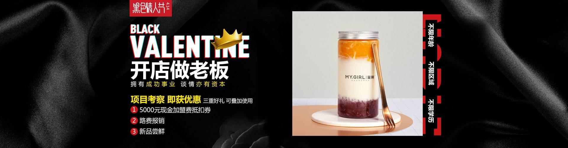 2019奶茶加盟品牌哪个好