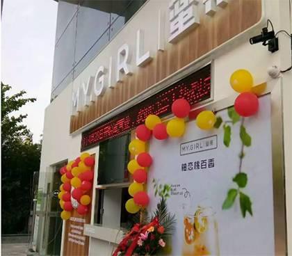 蜜菓奶茶饮品店