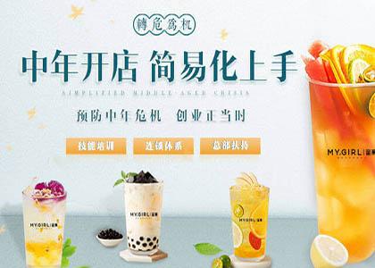 中年创业蜜菓奶茶