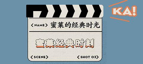 10.1特别放映:蜜菓十年经典回顾