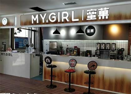 火狐奶茶店