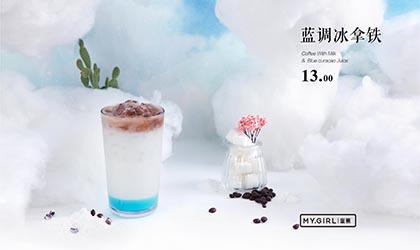 蜜菓蓝调冰拿铁
