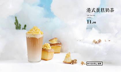 火狐港式蛋糕奶茶