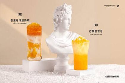 芒果爆爆蛋奶茶