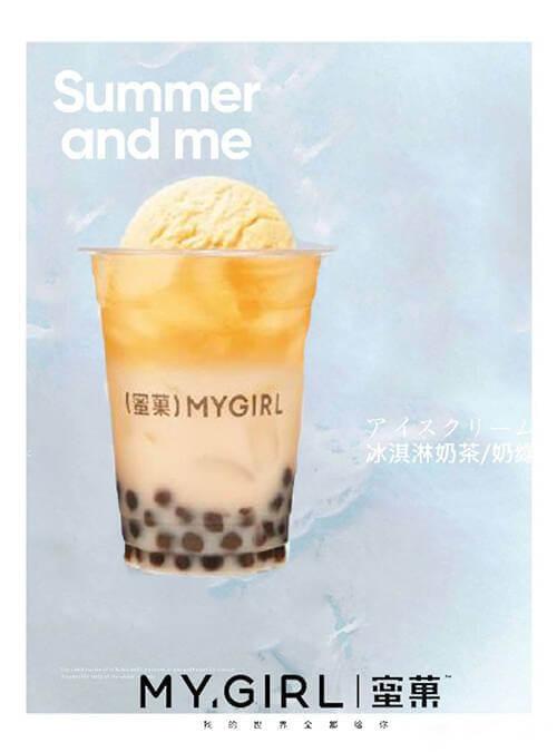 冰淇淋奶茶